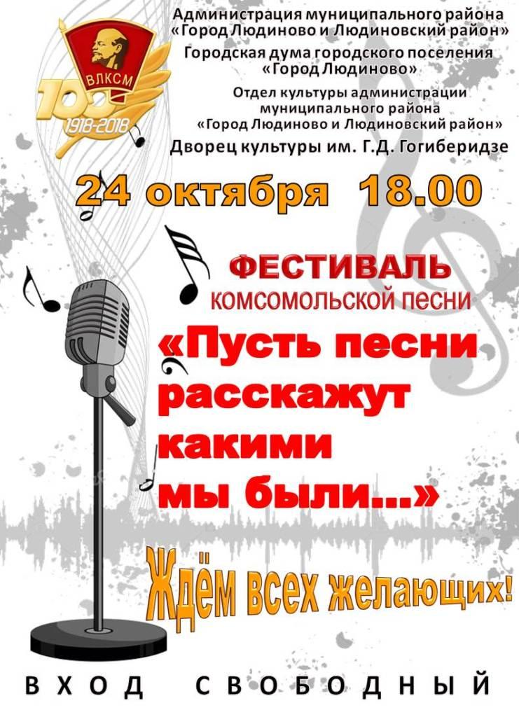 festival-_komsomol-skoy_pesni